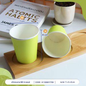 แก้วกระดาษสีเขียวมะนาว-6-ออนซ์-ปกกรีนดี