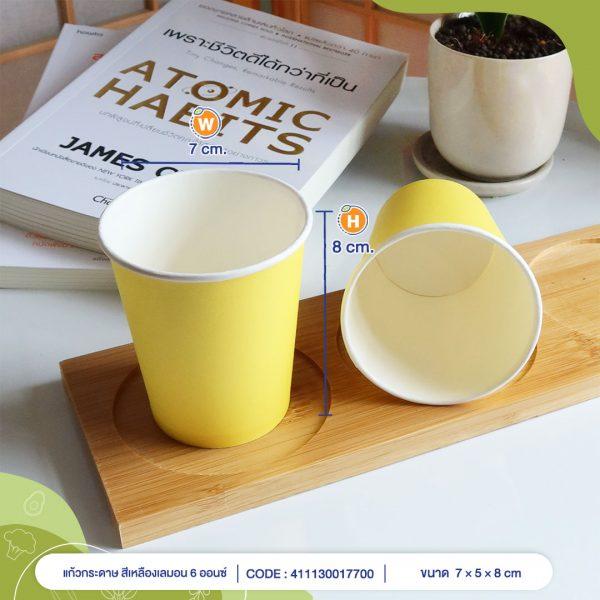 แก้วกระดาษสีเหลืองเลมอน-6-ออนซ์-ปกกรีนดี
