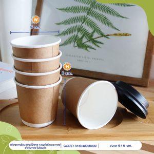 แก้วกระดาษร้อน-2-ชั้น-สีน้ำตาล-4-ออนซ์-แก้ว-shot-กาแฟปกกรีนดี